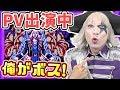 【コラボ】PV「ハイスコアガール」にゴー☆ジャスが出演!!!BURNOUT SYNDROMES【GameMarket】