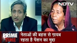 Prime Time with Ravish Kumar: Senior Citizens' Pension of no Concern to Politicians?