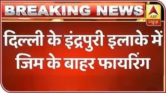 Delhi: 6-Year-Old Dies In Firing Outside Gym In Inder Puri | ABP News