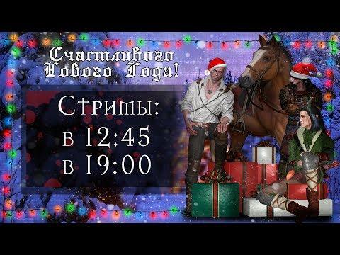 Gwent 5000 подписчиков на канале, выбор победителя, Старый Новый год!