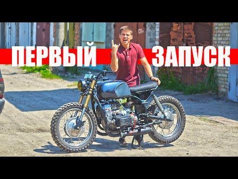 ЛЮТЫЙ Днепр МТ ПЕРВЫЙ ЗАПУСК мотоцикла