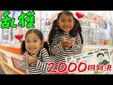 まーちゃんおーちゃんでクレーンゲーム2000円対決!!子供でも乱獲!?himawari-CH