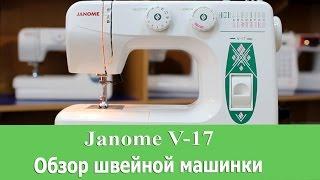 видео Janome Escape V-30