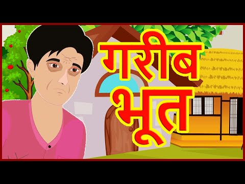 गरीब भूत | Hindi Cartoon Video Story For Kids And Children |
