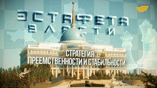 Документальный фильм «Эстафета власти. Стратегия преемственности и стабильности»