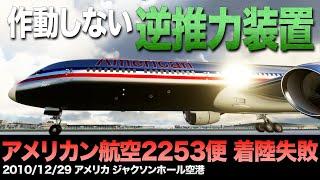 【解説】アメリカン航空2253便 着陸時のオーバーラン