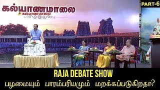 Kalyanamalai - Madurai Debate Show | Raja | பழமை மறக்கப்படுகிறதா ? | Full Episode 896 | SUN TV show