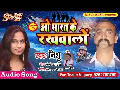 Desh Bhakti Song !! Desh Bhakti Gana !! Abhinandan Ka Swagat !! Welcome Song 2019 !!
