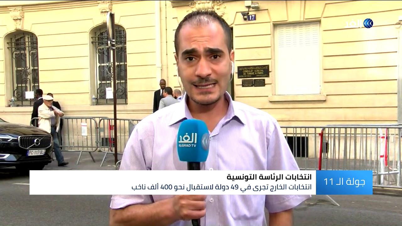 قناة الغد:هكذا أثر إضراب عمال المواصلات في باريس على صوت الناخب التونسي