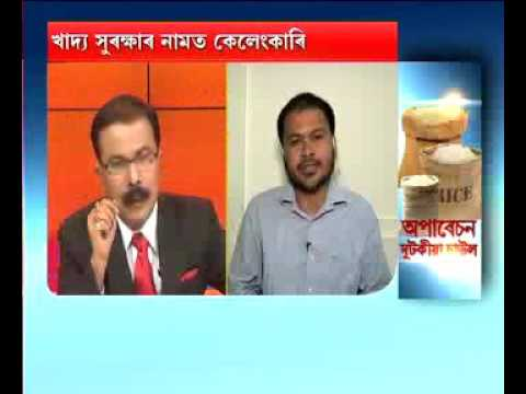 food security scam in assam