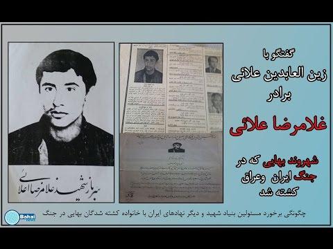 گفتگو با برادر غلامرضا علائی شهروند بهایی که در جنگ ایران و عراق کشته شد thumbnail