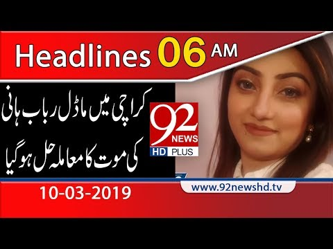 News Headlines | 6:00 AM | 10 March 2019 | 92NewsHD