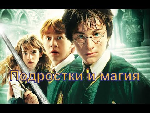 Подростки и магия