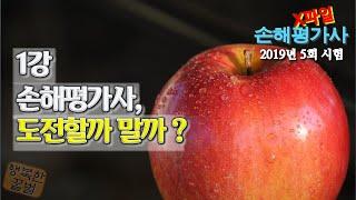 손해평가사 X파일 - 1강. 손해평가사, 도전할까 말까? 2019년 제5회 시험 대비