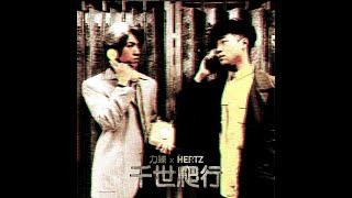 力臻 x The Hertz - 《千世爬行》Crawling Chronicle (Official Music Video) City pop mix