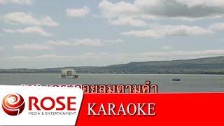 วอนรัก - ชรัม , อุมาพร (KARAOKE)