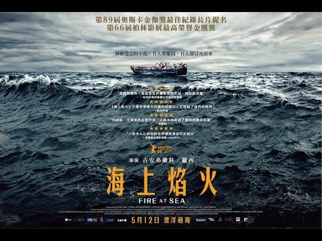 《海上焰火》正式中文預告|05.12 飄洋過海