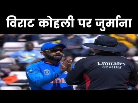 Virat Kohli fined