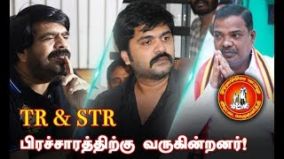 TR & STR will support during campaign !  - Kalaikottudhayam | Naam Tamilar Party