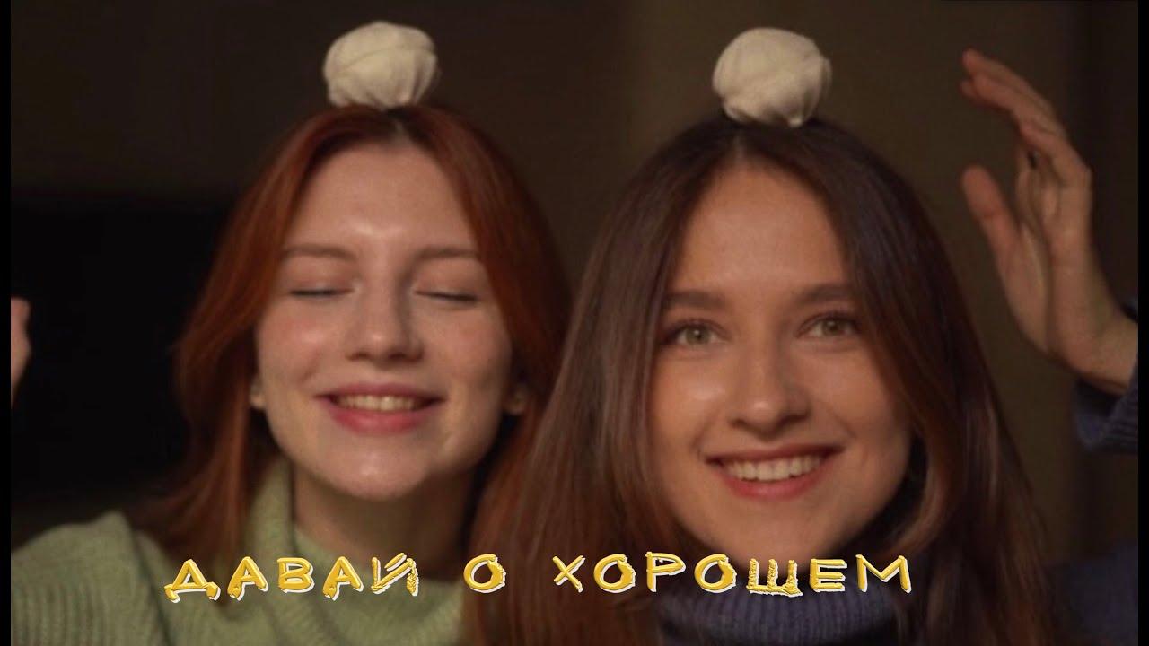 Давай о хорошем - стихотворение Элины Смирновой в исполнении Маши Матвейчук и Оли Сычевай