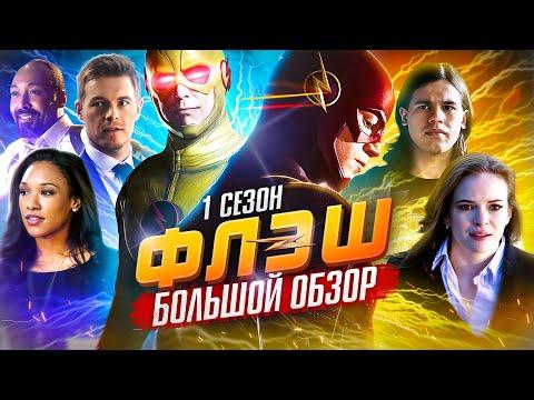 """ПОЛНЫЙ ОБЗОР 1-ГО СЕЗОНА """"ФЛЭША"""" / The Flash"""