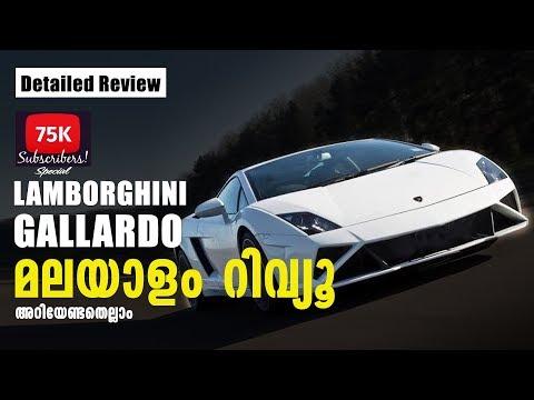 Lamborghini Gallardo Malayalam Review |  Car Review | Najeeb