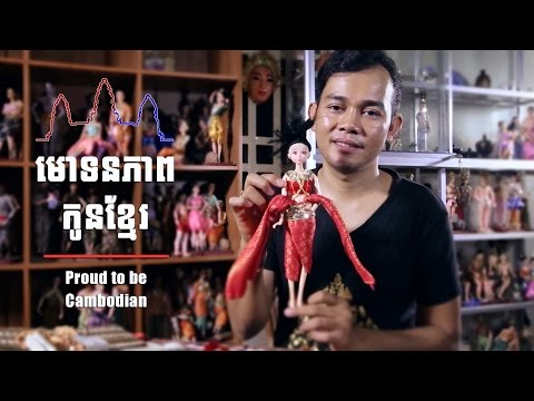 Proud To Be Cambodian Traditional Costume Designer