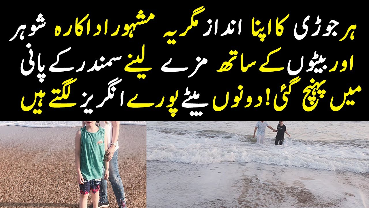 Famous Actress with Husband and Sons at Beach | Celebrity News Latest