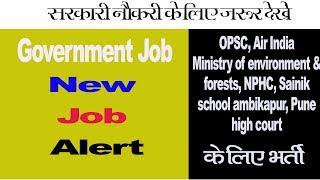 Daily job alert | सरकारी नौकरियों का खुला पिटारा | Government job | Mobilenews 24.