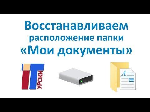 """Как восстановить расположение папки """"Мои документы"""" в Windows 10"""