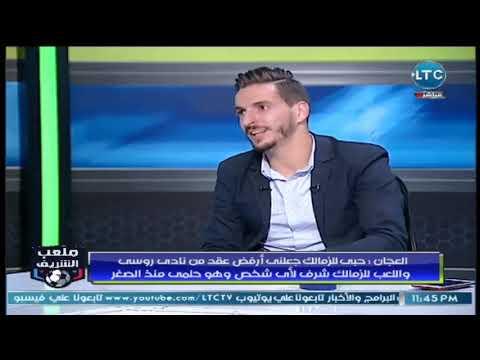 ملعب الشريف   لقاء تاريخي مع نجم منتخب سوريا والزمالك مؤيد العجان 24-2-2018