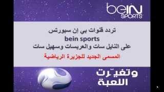 تردد قنوات بي إن سبورت bein sports الجزيرة الرياضية 2014