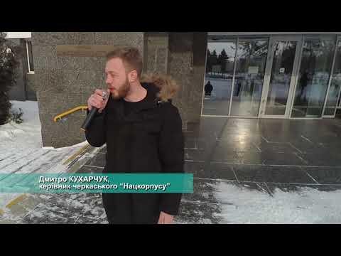 Телеканал АНТЕНА: Черкаські активісти влаштували протестний мітинг під міськрадою