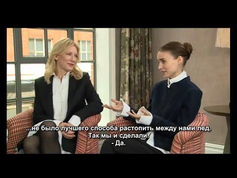 BBC Breakfast. Кейт Бланшетт и Руни Мара. Русские субтитры