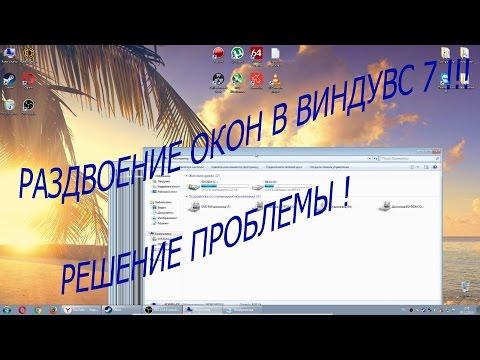 РАЗДВОЕНИЕ ( ШЛЕЙФЫ ) ОКОН В WINDOWS 7! РЕШЕНИЕ ПРОБЛЕМЫ