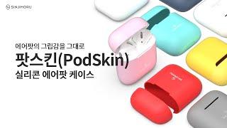 에어팟 슬림 실리콘 케이스, 팟스킨(Pod Skin)