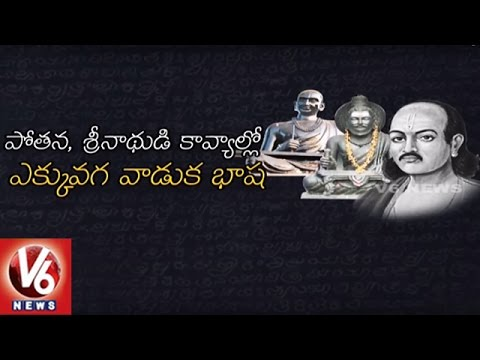 History Of Telugu Language | Mana Basha | V6 News