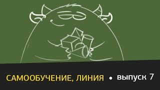 Виталий Ивлев. Выпуск 7. Самообучение, линия