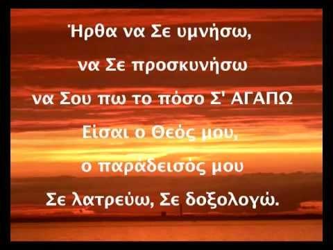 Φώς της Αυγής (fos tis avgis) - Here I am to worship
