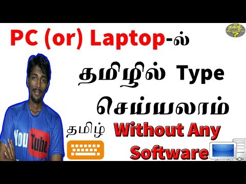 How To Type Tamil Language PC (OR) Laptop Easy Way   Tamil What Happened Next