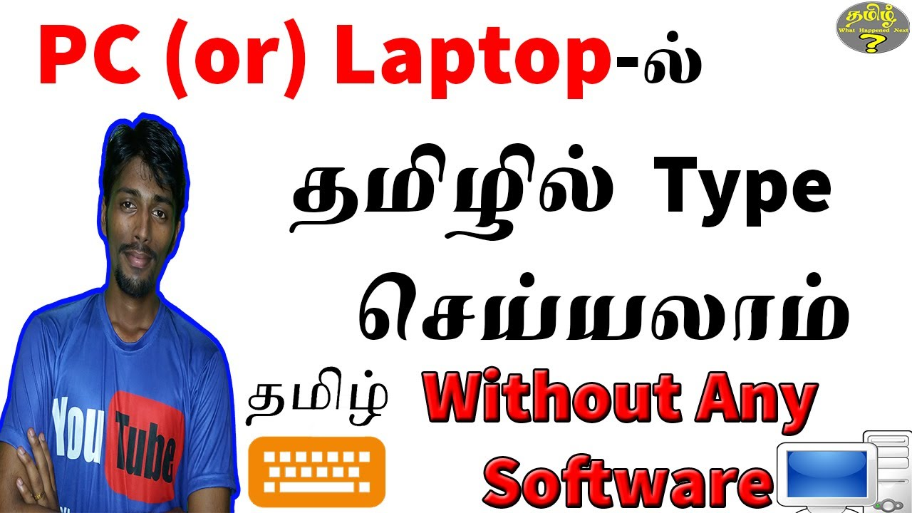 How To Type Tamil Language PC (OR) Laptop Easy Way | Tamil What Happened  Next