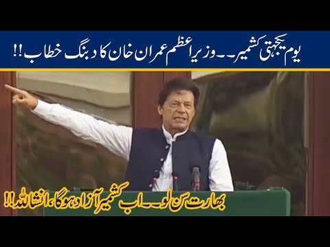 PM Imran Khan Great Speech At Kashmir Hour Protest In Islamabad | 30 Aug 2019
