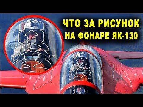 Смотреть Что за рисунок на фонаре Як-130 откуда узоры на стекле самолёта F-35 вертолёта Ка 52 аллигатор видео онлайн