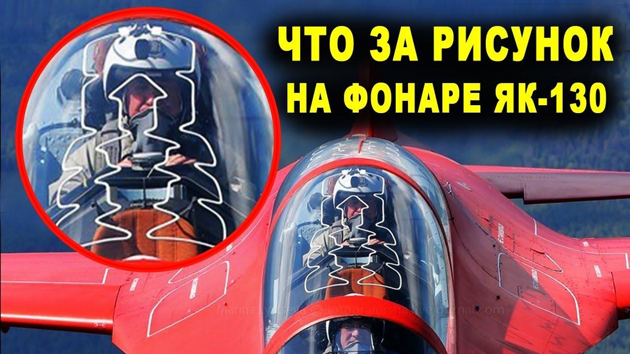 Что за рисунок на фонаре Як-130 откуда узоры на стекле ...