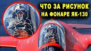 Что за рисунок на фонаре Як-130 откуда узоры на самолёте Як-130 и F-35 вертолёте Ка 52
