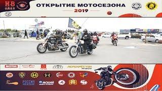 Открытие мотосезона 2019 в Омске  KARATAY.PRO