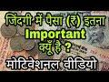 Importance of Money in life | in hindi | Motivation | Mohammad Kaish Manihar
