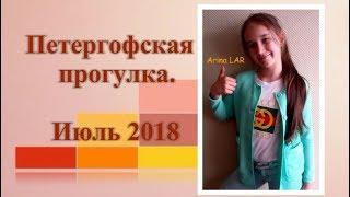 Смотреть видео Arina LAR. Петергофская прогулка. Парк Александрия. Июль 2018 онлайн