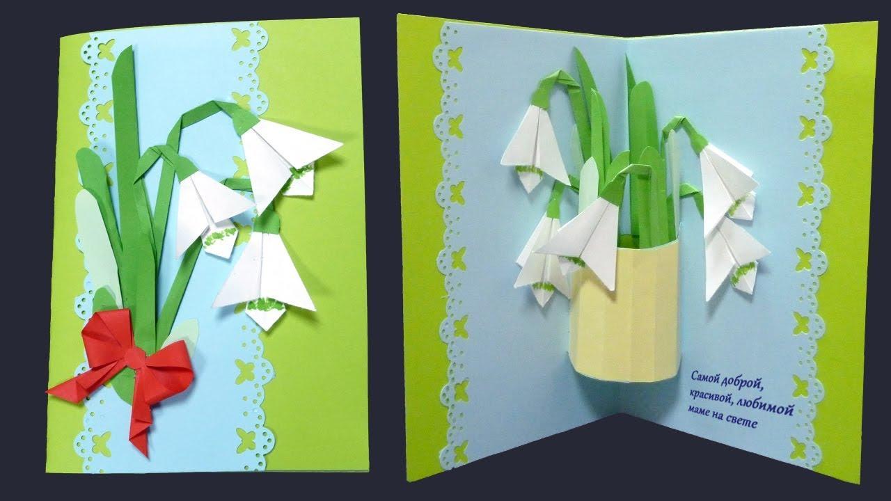 День, оригами для 8 марта открытки