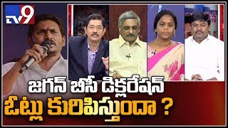 Does BC declaration get votes for Jagan in Andhra? || Election Watc...